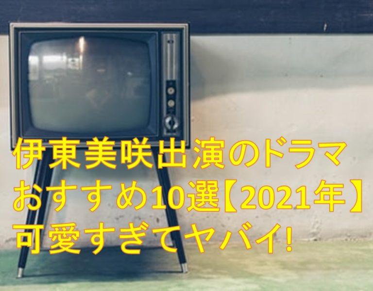 伊東美咲出演のドラマおすすめ10選【2021年】可愛すぎてヤバイ!