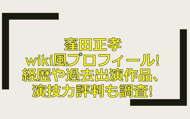 窪田正孝wiki風プロフィール!経歴や過去出演作品、演技力評判も調査!