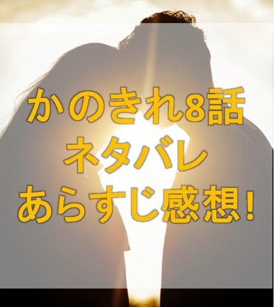 かのきれ8話ネタバレあらすじ感想!