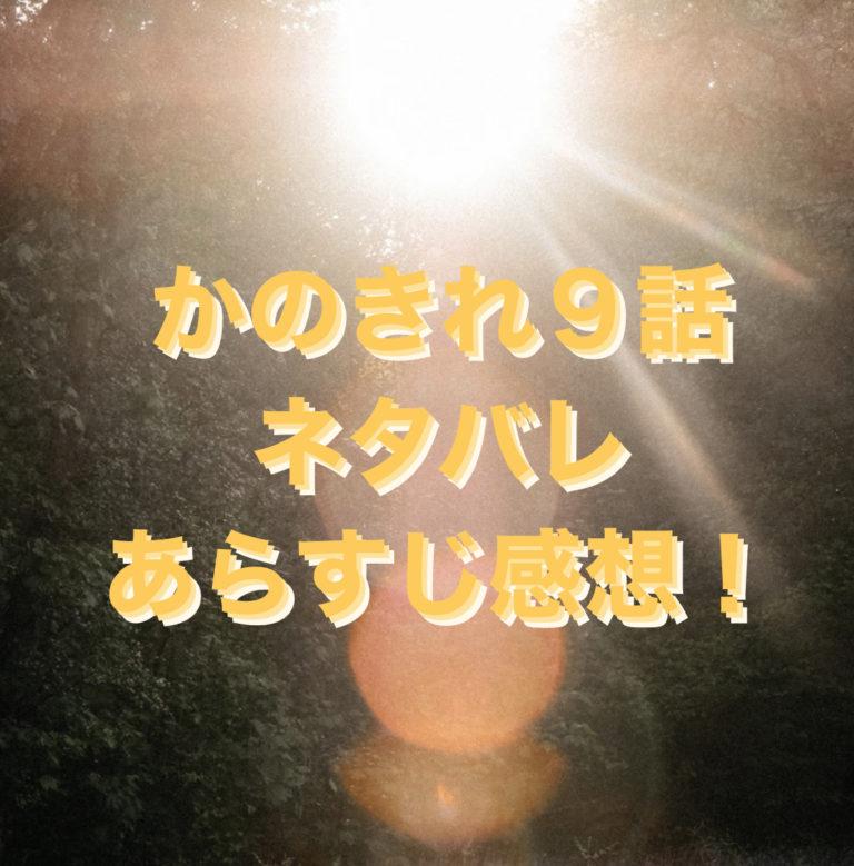 かのきれ9話ネタバレあらすじ感想